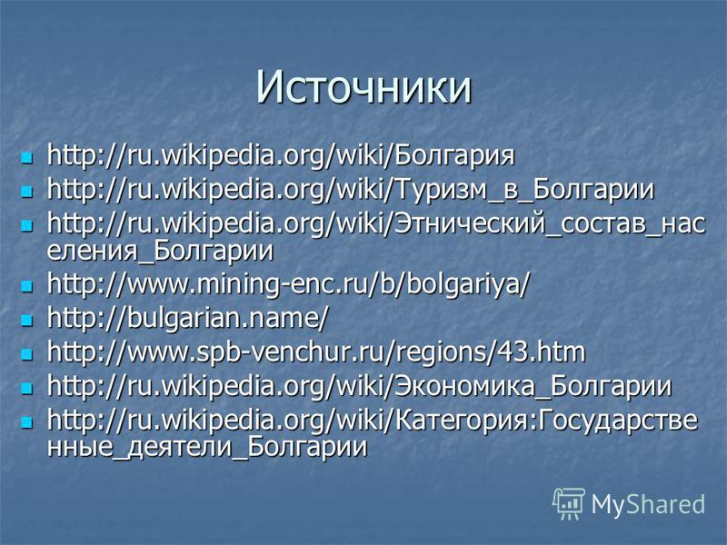 Источники http://ru.wikipedia.org/wiki/Болгария http://ru.wikipedia.org/wiki/Болгария http://ru.wikipedia.org/wiki/Туризм_в_Болгарии http://ru.wikipedia.org/wiki/Туризм_в_Болгарии http://ru.wikipedia.org/wiki/Этнический_состав_нас еления_Болгарии htt