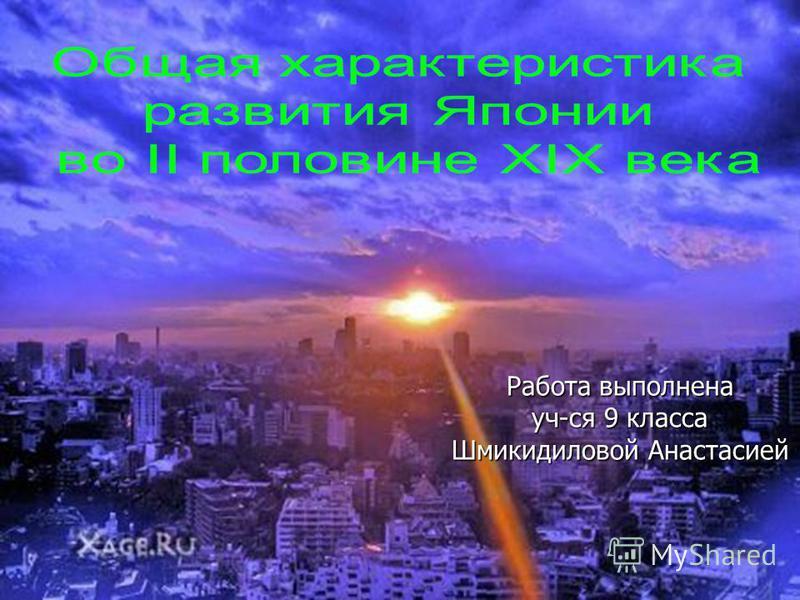 Работа выполнена уч-ся 9 класса Шмикидиловой Анастасией