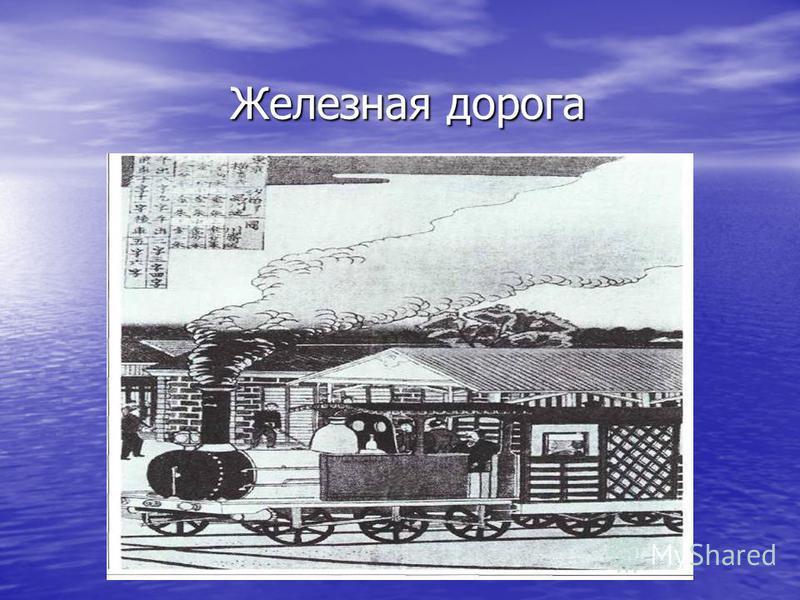 Железная дорога Железная дорога