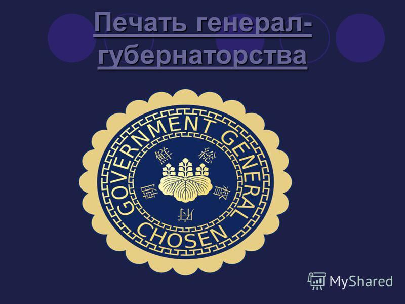 Печать генерал- губернаторства Печать генерал- губернаторства