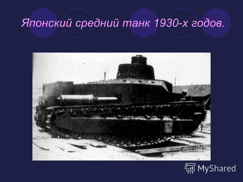 Японский средний танк 1930-х годов.