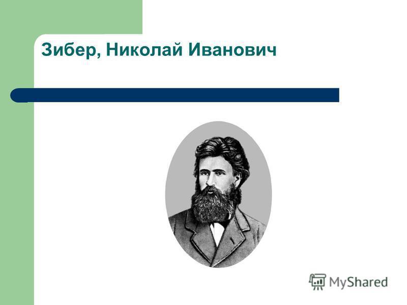 Зибер, Николай Иванович