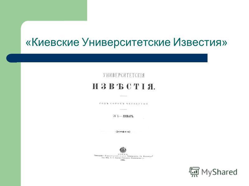 «Киевские Университетские Известия»