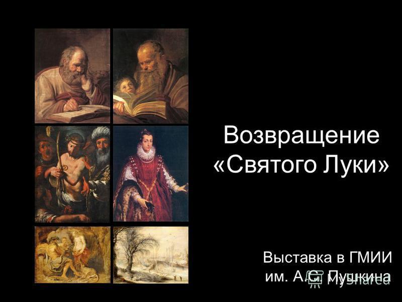 Возвращение «Святого Луки» Выставка в ГМИИ им. А.С. Пушкина