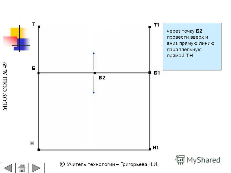 МБОУ СОШ 49 © Учитель технологии – Григорьева Н.И. через точку Б2 провести вверх и вниз прямую линию параллельную прямой ТН