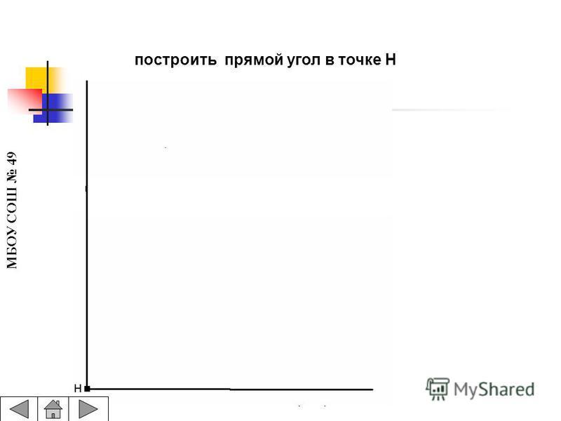 МБОУ СОШ 49 © Учитель технологии – Григорьева Н.И. построить прямой угол в точке Н