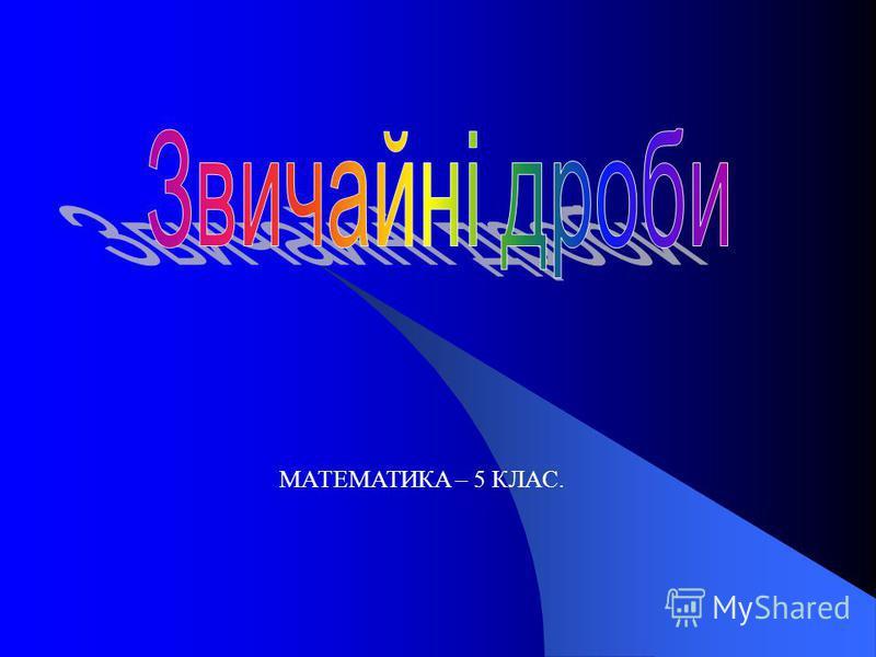 МАТЕМАТИКА – 5 КЛАС.