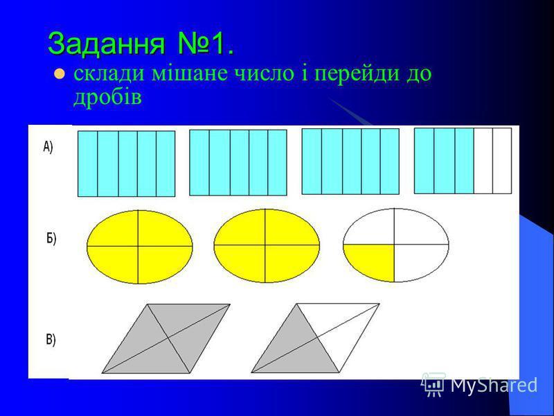 Задання 1. склади мішане число і перейди до дробів