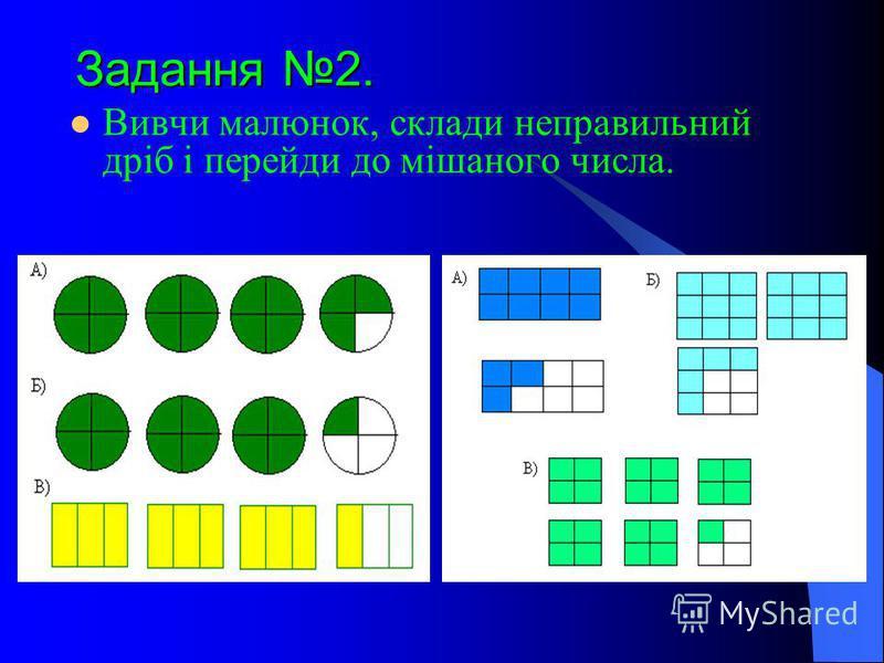 Задання 2. Вивчи малюнок, склади неправильний дріб і перейди до мішаного числа.