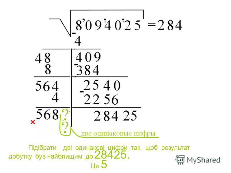 Підібрати дві одинакові цифри так, щоб результат добутку був найблищим до 28425. Це 5