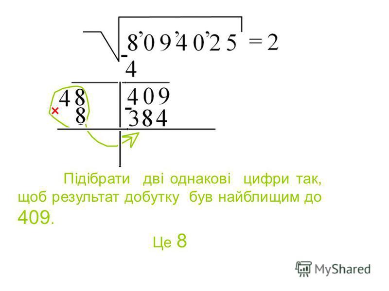 Підібрати дві однакові цифри так, щоб результат добутку був найблищим до 409. Це 8