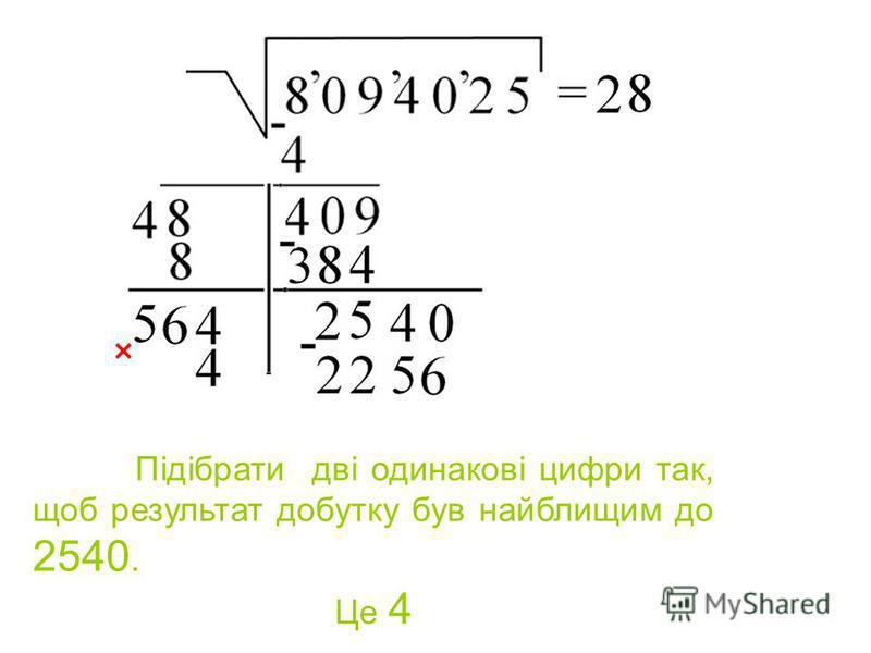 Підібрати дві одинакові цифри так, щоб результат добутку був найблищим до 2540. Це 4