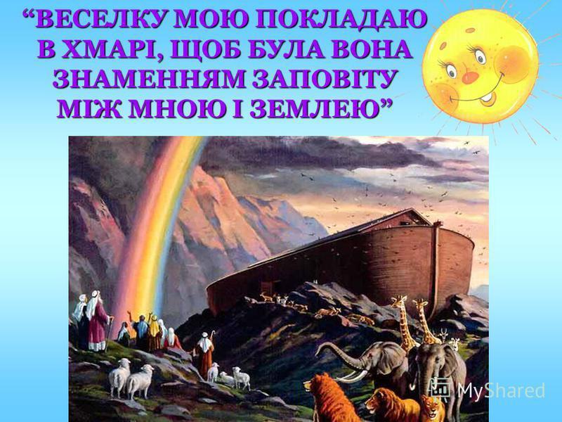 ВЕСЕЛКУ МОЮ ПОКЛАДАЮ В ХМАРІ, ЩОБ БУЛА ВОНА ЗНАМЕННЯМ ЗАПОВІТУ МІЖ МНОЮ І ЗЕМЛЕЮ