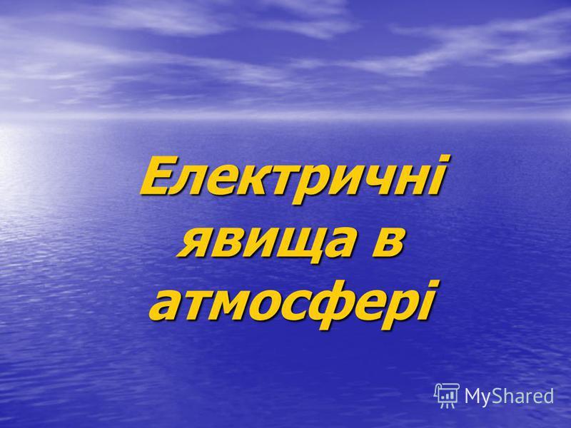 Електричні явища в атмосфері