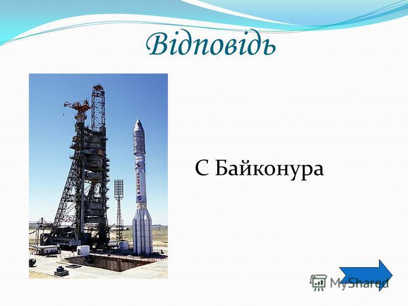 Запитання 2 З якого космодрому був здійснений запуск першого космічного корабля з людиною на борту?