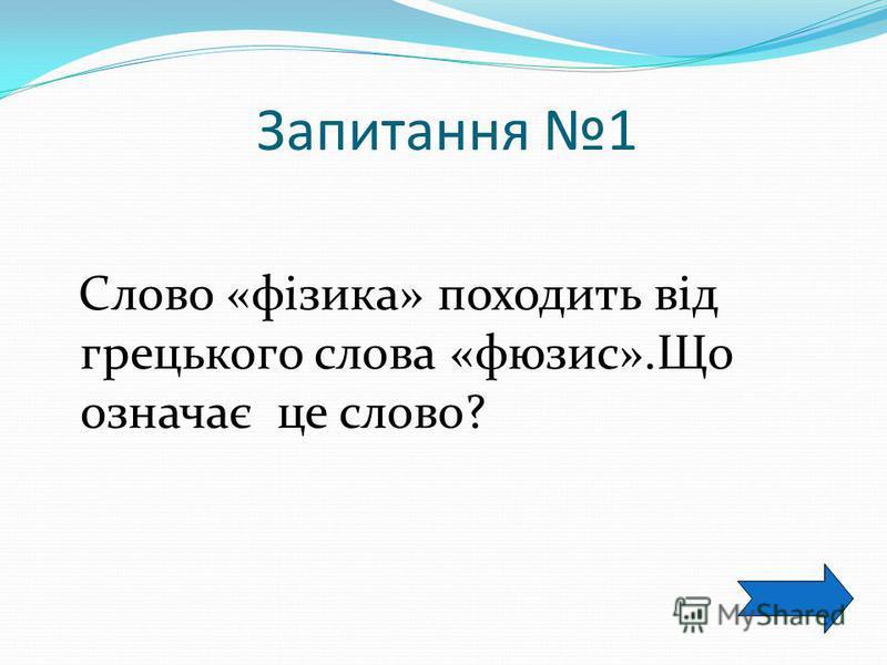 Відповідь «Восток-1»