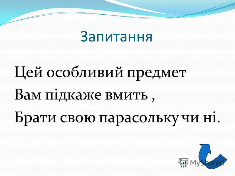 Відповідь М. В. Ломоносов
