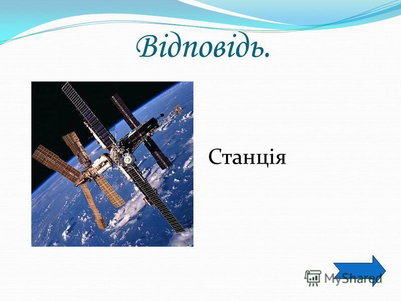 Загадка 2 По орбіті дім літає, Космонавтів він приймає. Були тут всі нації На орбітальній...