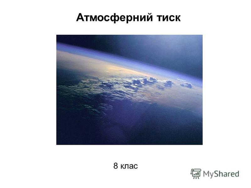 Атмосферний тиск 8 клас