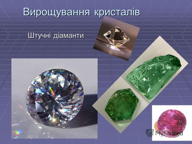 Вирощування кристалів Штучні діаманти Штучні діаманти