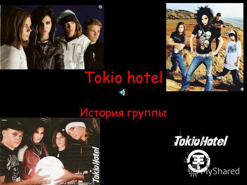Tokio hotel История группы