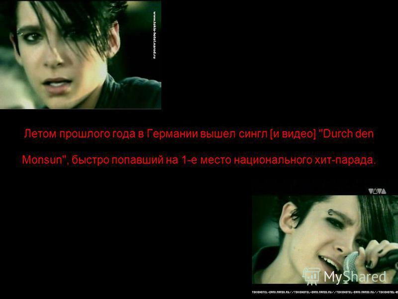Летом прошлого года в Германии вышел сингл [и видео] Durch den Monsun, быстро попавший на 1-е место национального хит-парада.