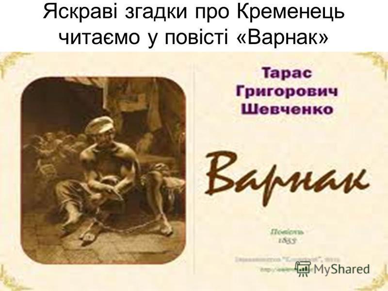 Яскраві згадки про Кременець читаємо у повісті «Варнак»
