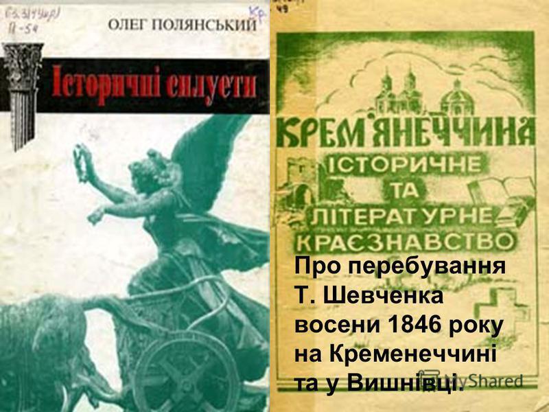 Про перебування Т. Шевченка восени 1846 року на Кременеччині та у Вишнівці.