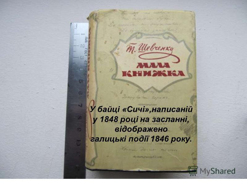 У байці «Сичі»,написаній у 1848 році на засланні, відображено галицькі події 1846 року.