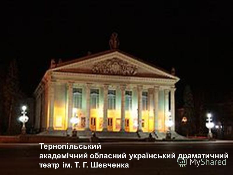 Тернопільський академічний обласний український драматичний театр ім. Т. Г. Шевченка
