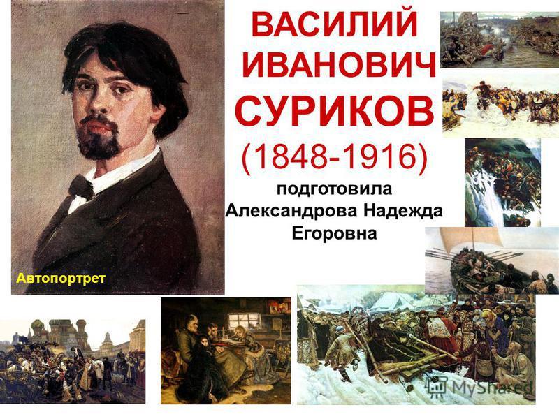 ВАСИЛИЙ ИВАНОВИЧ СУРИКОВ (1848-1916) подготовила Александрова Надежда Егоровна Автопортрет