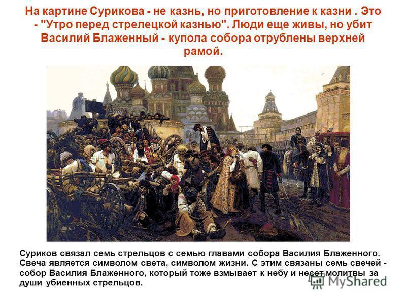 На картине Сурикова - не казнь, но приготовление к казни. Это -