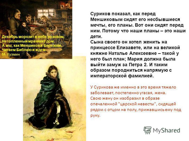 Суриков показал, как перед Меншиковым сидят его несбывшиеся мечты, его планы. Вот они сидят перед ним. Потому что наши планы – это наши дети. Сына своего он хотел женить на принцессе Елизавете, или на великой княжне Наталье Алексеевне – такой у него