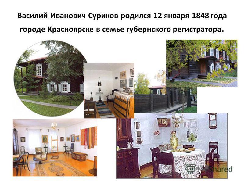 Василий Иванович Суриков родился 12 января 1848 года городе Красноярске в семье губернского регистратора.