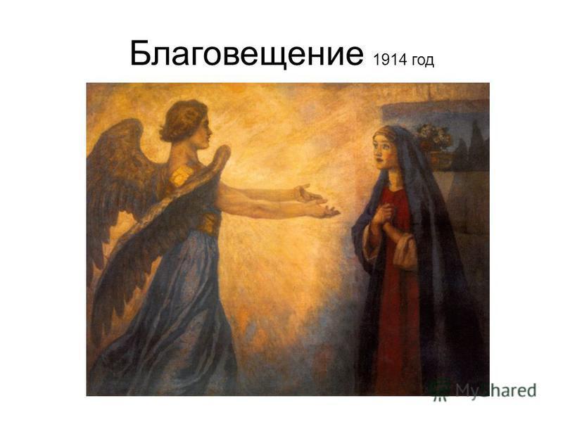 Благовещение 1914 год