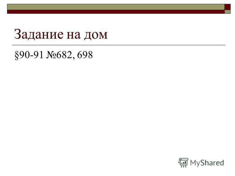 Задание на дом §90-91 682, 698