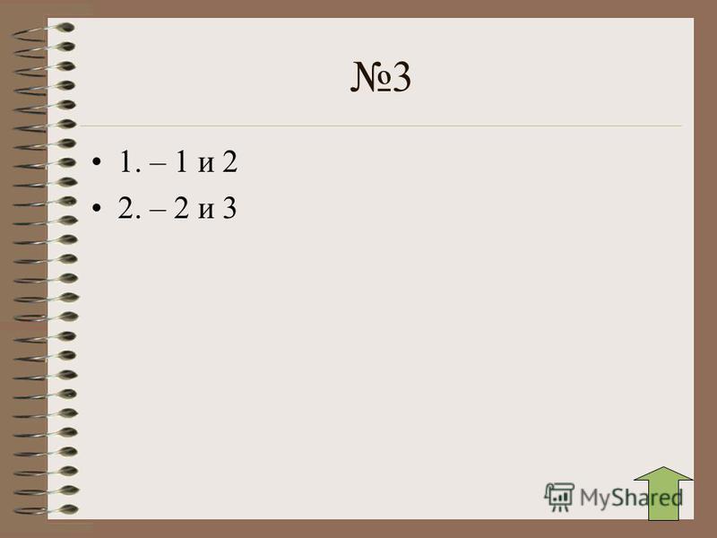 3 1. – 1 и 2 2. – 2 и 3