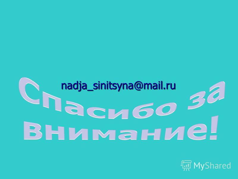 nadja_sinitsyna@mail.ru
