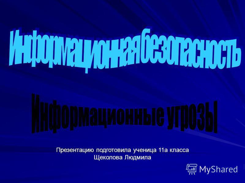 Презентацию подготовила ученица 11 а класса Щеколова Людмила