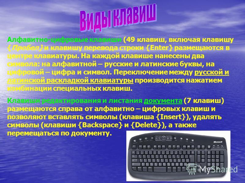 Алфавитно-цифровые клавиши (49 клавиш, включая клавишу {Пробел} и клавишу перевода строки {Enter} размещаются в центре клавиатуры. На каждой клавише нанесены два символа: на алфавитной – русские и латинские буквы, на цифровой – цифра и символ. Перекл