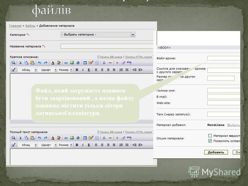 Файл, який загружаєте повинен бути заархівований, а назва файлу повинна містити тільки літери латинської клавіатури.
