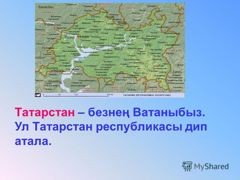 Татарстан – безнең Ватаныбыз. Ул Татарстан республикасы дип атала.