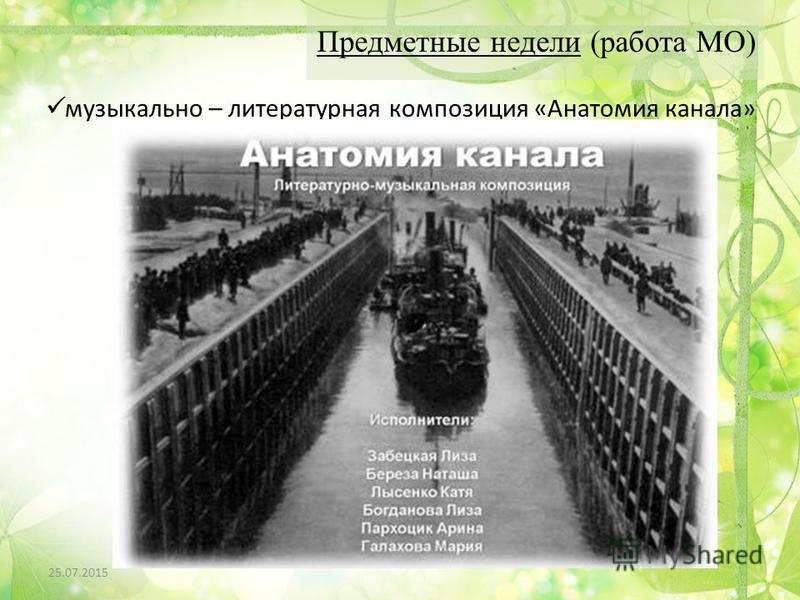 Предметные недели (работа МО) музыкально – литературная композиция «Анатомия канала» 25.07.2015