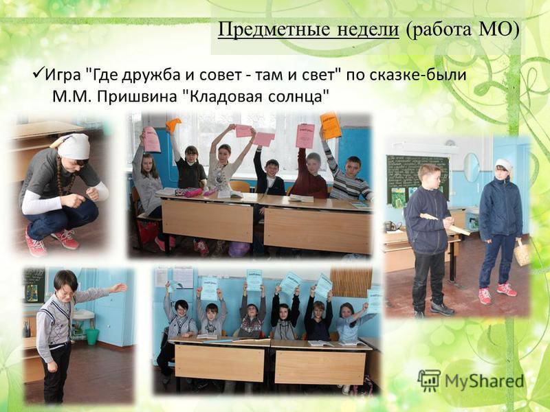 Предметные недели (работа МО) Игра Где дружба и совет - там и свет по сказке-были М.М. Пришвина Кладовая солнца 25.07.2015