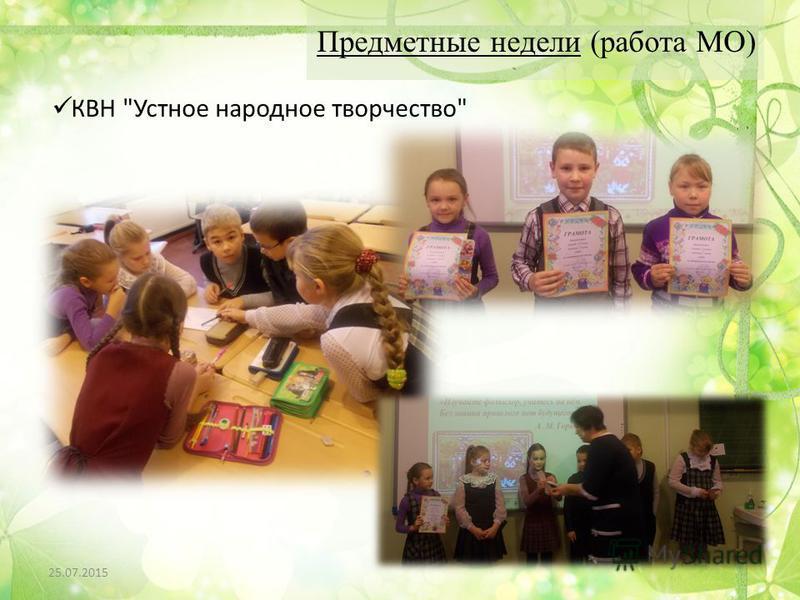 Предметные недели (работа МО) КВН Устное народное творчество 25.07.2015