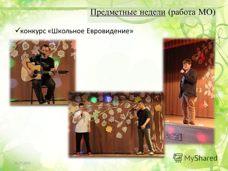 Предметные недели (работа МО) конкурс «Школьное Евровидение» 25.07.2015