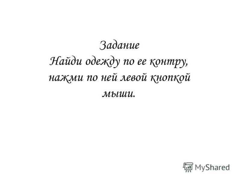http://lutiksol.narod2.ru/razvitie_poznavatelnih_psihicheskih_prot sessov/vospriyatie/naidi_odezhdu_po_konturu.ppt