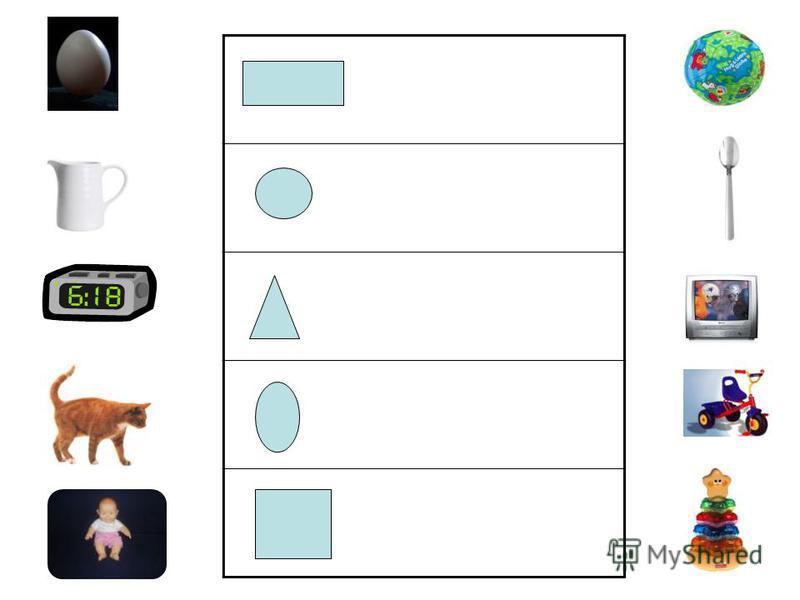 Задание. Расположи предметы рядом с геометрическими фигурами в зависимости от их формы