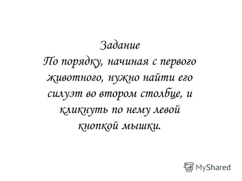 http://lutiksol.narod2.ru/razvitie_poznavatelnih_psihicheskih_prot sessov/vospriyatie/naidi_silujet_zhivotnogo.ppt