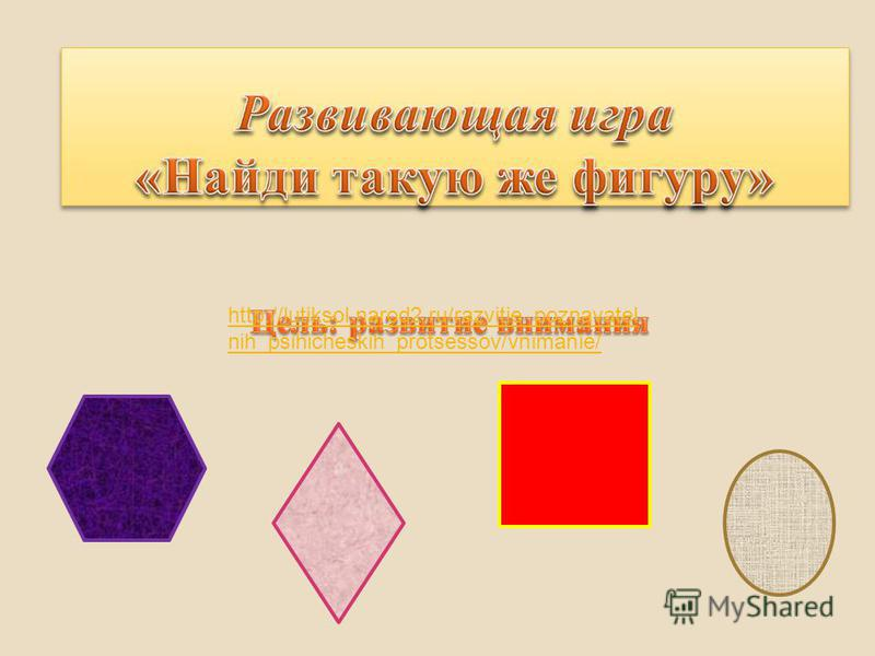 http://lutiksol.narod2.ru/razvitie_poznavatel nih_psihicheskih_protsessov/vnimanie/